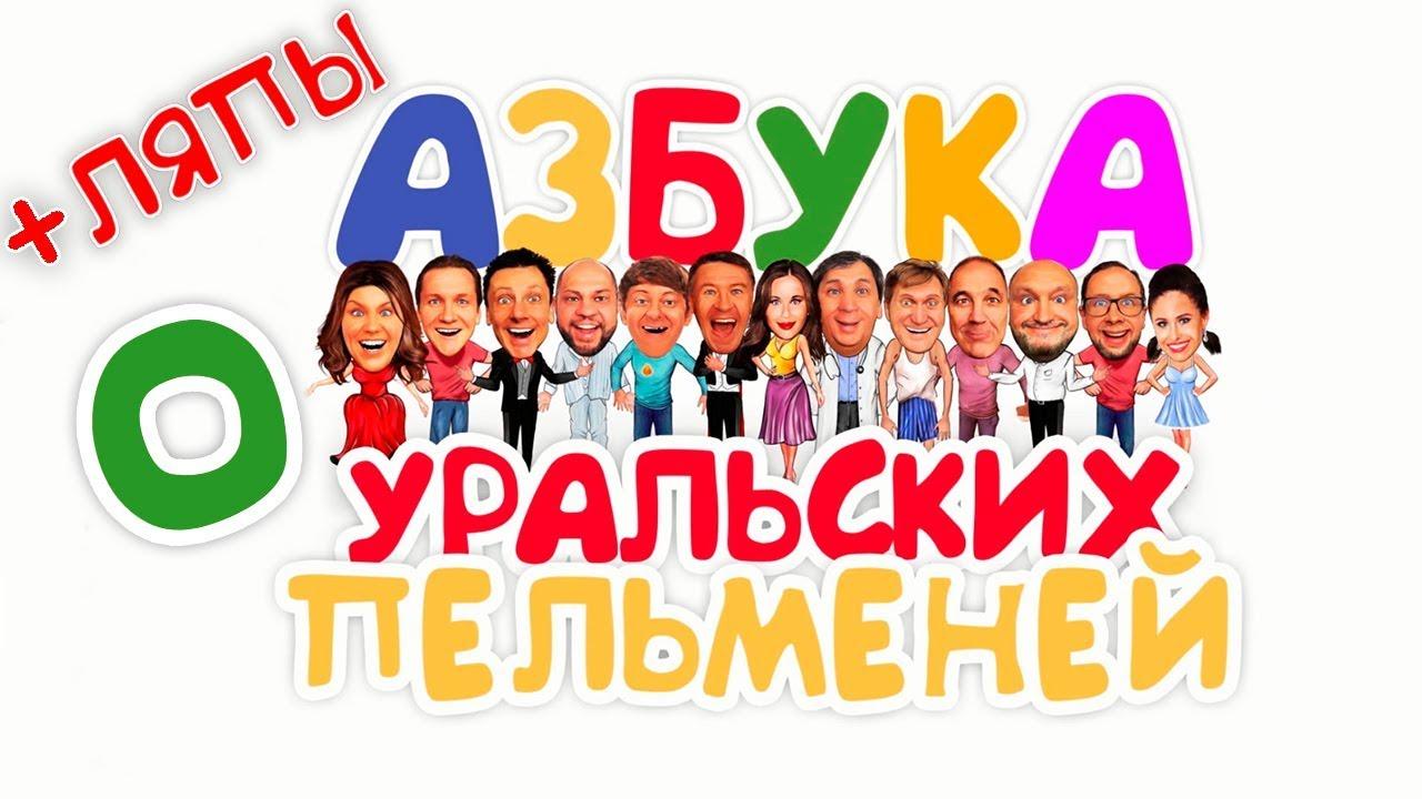 Фото Азбука Уральских пельменей: О