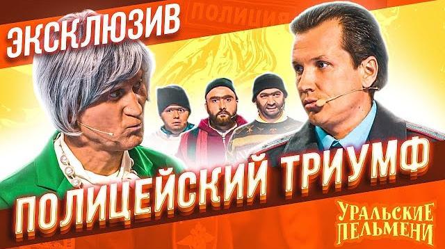 Фото Полицейский триумф - ЭКСКЛЮЗИВ