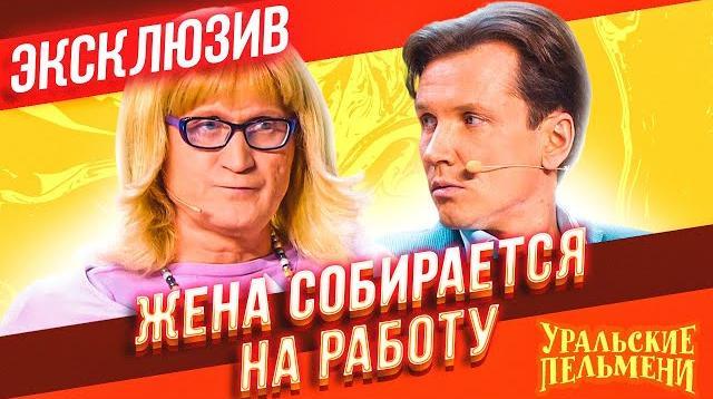 Фото Жена устраивается на работу - ЭКСКЛЮЗИВ
