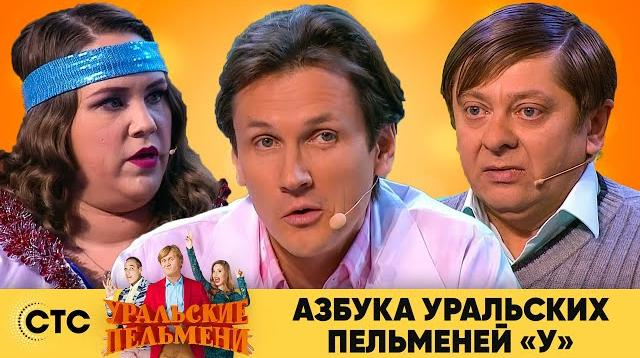 Фото Азбука Уральских пельменей: У