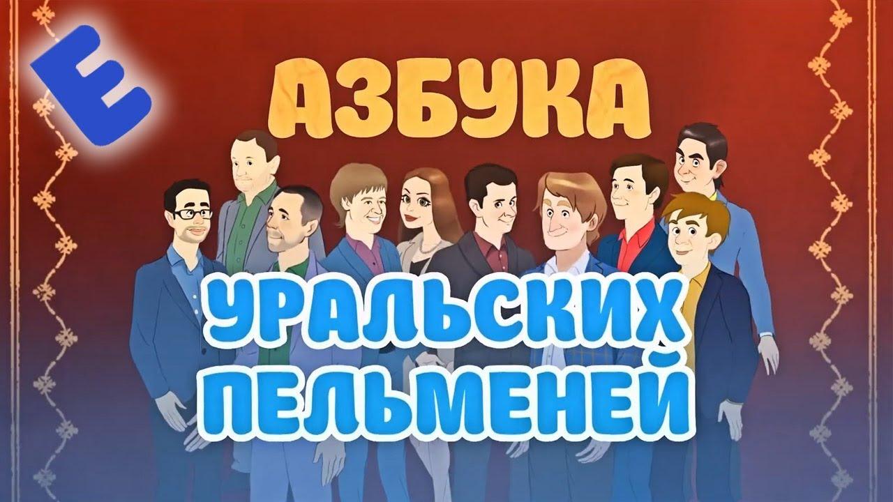 Фото Азбука Уральских Пельменей: Е
