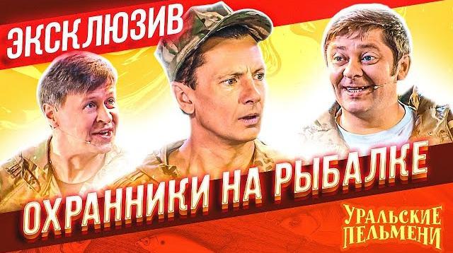 Фото Охранники на рыбалке - ЭКСКЛЮЗИВ