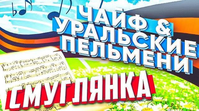 Фото Смуглянка - Пельмени и Чайф - 9 мая
