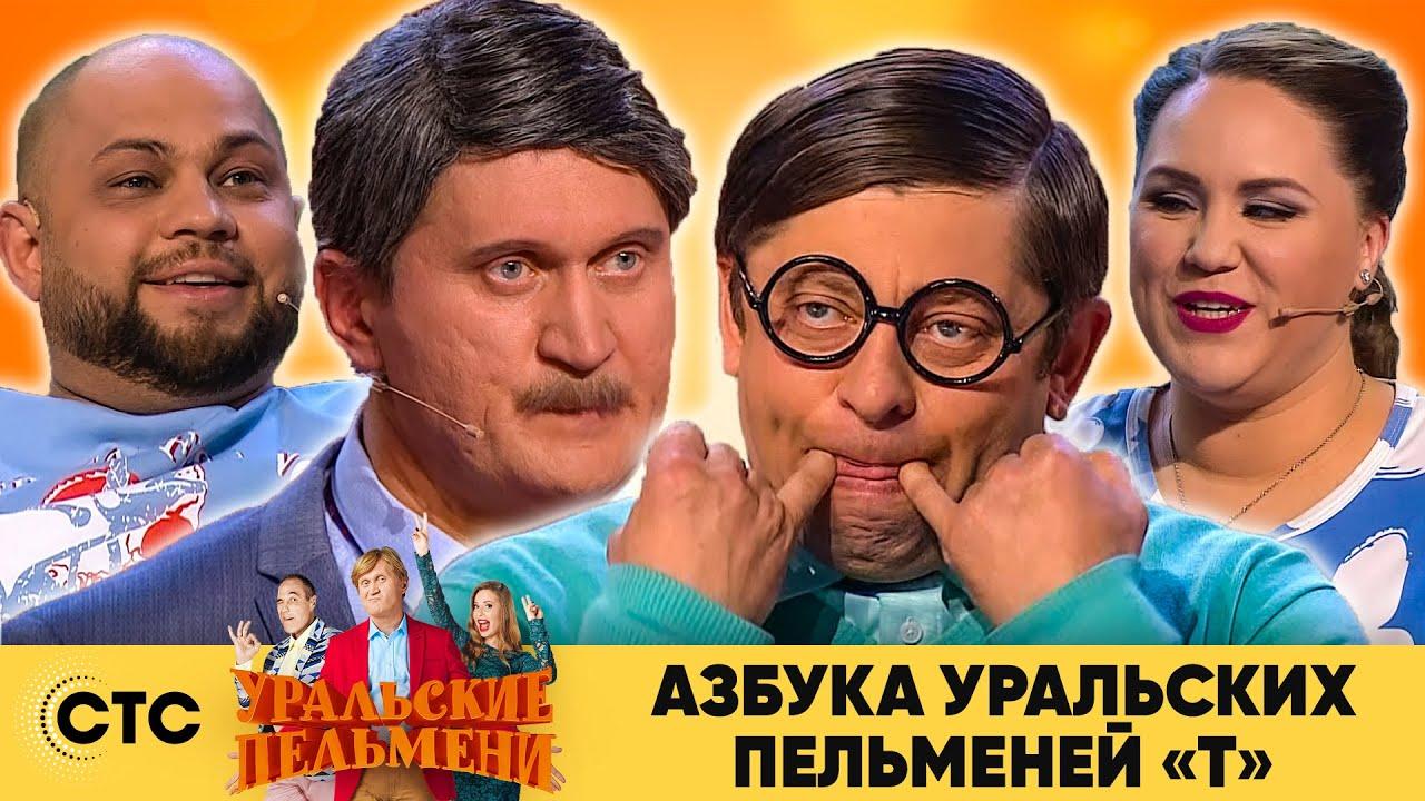 Фото Азбука Уральских пельменей: Т