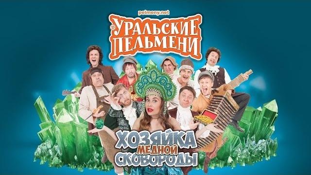 Фото Хозяйка Медной Сковороды