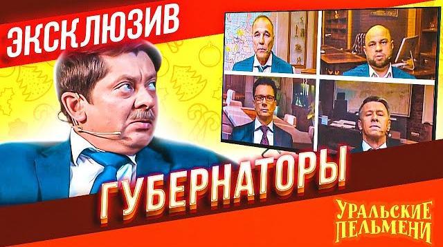 Фото Губернаторы - ЭКСКЛЮЗИВ