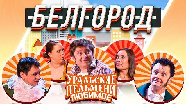 Фото Любимое. Белгород