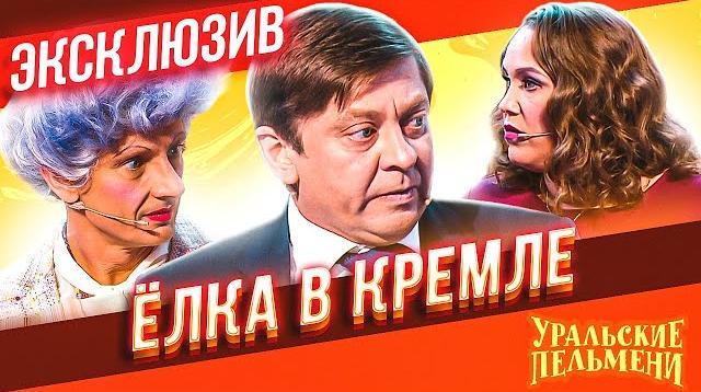 Фото Ёлка в Кремле - ЭКСКЛЮЗИВ