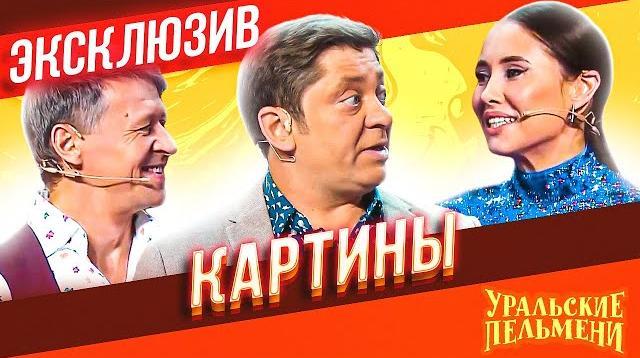 Фото Интерактив Картины - ЭКСКЛЮЗИВ