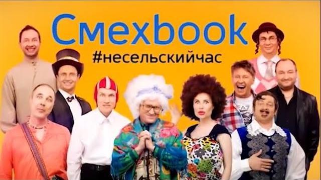 Фото СМЕХBOOK - Несельский час