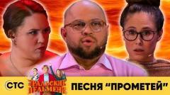 """ролик уральских пельменей Песня """"Прометей"""""""