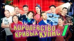 шоу Уральские Пельмени Королевство кривых кулис. Часть 1-2017