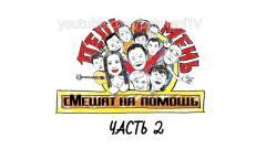 номер Пель и Мень сМешат на помощь! (часть 2) Уральские Пельмени