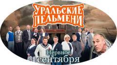 шоу Уральские Пельмени Нервное сентября-2019