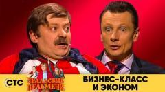 Дмитрий Брекоткин. Номер Бизнес-класс и эконом онлайн