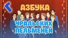 шоу Уральские Пельмени Азбука Уральских Пельменей: Г-2018