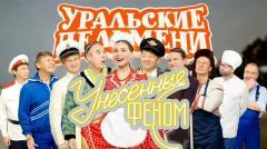 шоу Уральские Пельмени Унесенные феном-2018