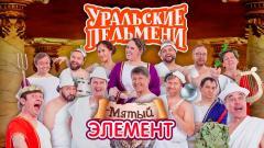 выпуск Уральские Пельмени Мятый элемент