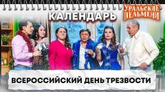 Всероссийский день трезвости - Календарь без остановки