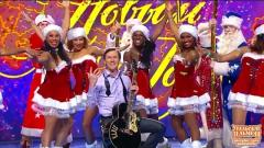 видео уральских пельменей Песня Мясникова «С Новым годом»