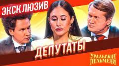 уральские пельмени подряд - Депутаты - ЭКСКЛЮЗИВ