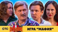 """видео уральских пельменей Игра """"Мафия"""""""