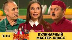 Артём Пушкин. Номер Кулинарный мастер-класс онлайн