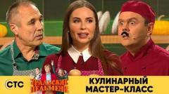 Дмитрий Соколов. Номер Муж и жена на кулинарном мастер-классе онлайн