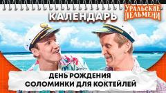 уральские пельмени новый ролик - День рождения соломинки для коктейлей - Календарь