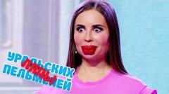 """видео уральских пельменей Ляпы азбуки """"В"""""""