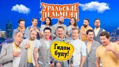 выпуск Уральские Пельмени Гидом буду
