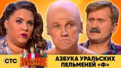шоу Уральские Пельмени Азбука Уральских пельменей: Ф-2020