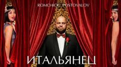 Romchick Postovalov - Итальянец. Премьера клипа без остановки