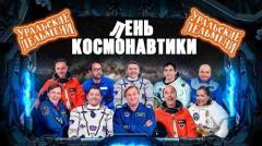 шоу Уральские Пельмени Лень космонавтики-2019