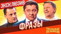 видео Уральские Пельмени Фразы - ЭКСКЛЮЗИВ