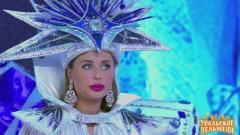 ролик уральских пельменей Снежная Королева