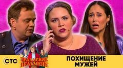 Илана Юрьева. Номер Похищение мужей 8 марта онлайн