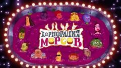 номер Корпорация морсов Уральские Пельмени