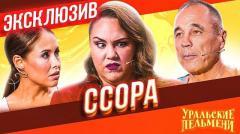 уральские пельмени новый ролик - Ссора - ЭКСКЛЮЗИВ