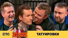 видео уральских пельменей Татуировки