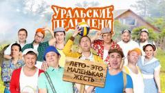 шоу Уральские Пельмени Лето - это маленькая жесть-2019