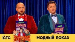 Дмитрий Брекоткин. Номер Модный показ онлайн