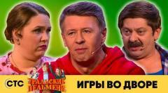 Дмитрий Брекоткин. Номер Игры на улице онлайн