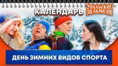 уральские пельмени новый ролик - День зимних видов спорта - Календарь