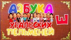 выпуск Уральские Пельмени Азбука Уральских пельменей: Ш