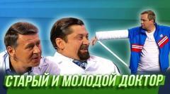 Артём Пушкин. Номер Старый и молодой доктор онлайн