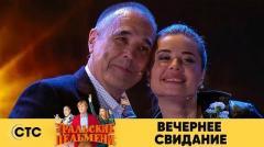 Максим Ярица. Номер Вечернее свидание в парке онлайн