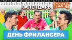 уральские пельмени подряд - День фрилансера - Календарь