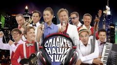 шоу Уральские Пельмени Спасите наши уши-2017