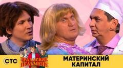 Андрей Рожков. Номер Материнский капитал онлайн